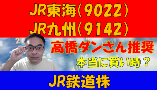 【高橋ダンさん】JR鉄道株、買うときか?を分析してみた